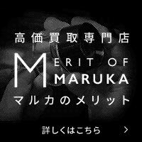 MARUKAが高価買取できるわけ